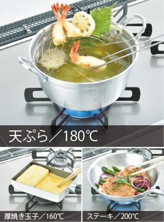 料理に応じて様々な温度設定が可能